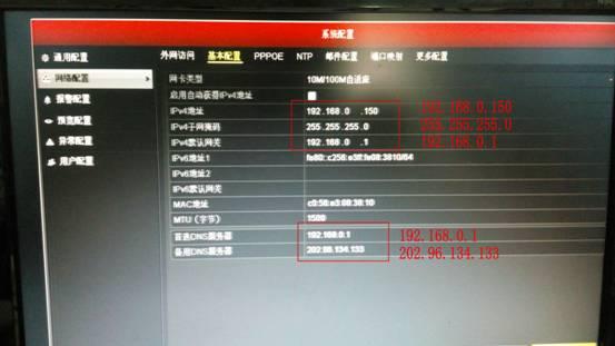 海康NVR IP地址设置