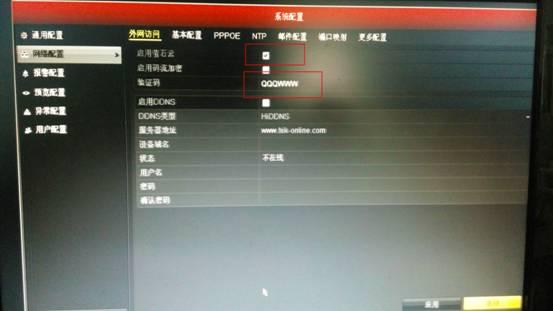 海康NVR远程设置验证码设置