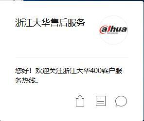 浙江大华售后服务微信公众号