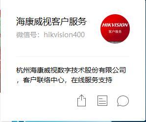 海康威视客户服务微信公众号