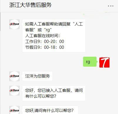 浙江大华售后服务在线客服图