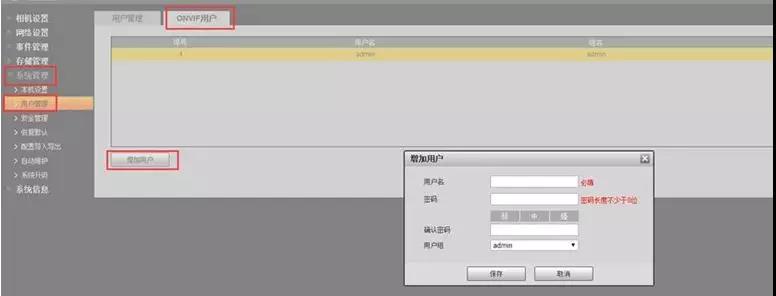大华NVR摄像头ONVIF修改密码
