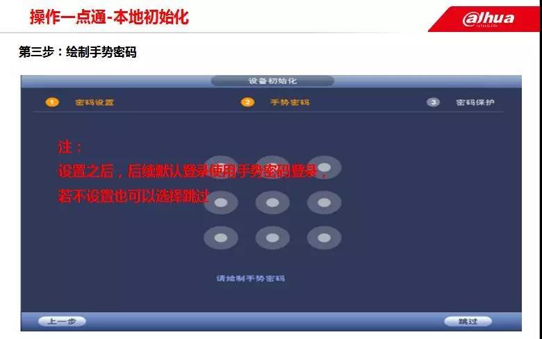 大华NVR/DVR手势密码设置