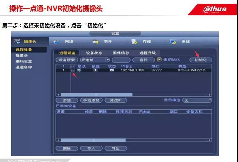 大华NVR初始化摄像头