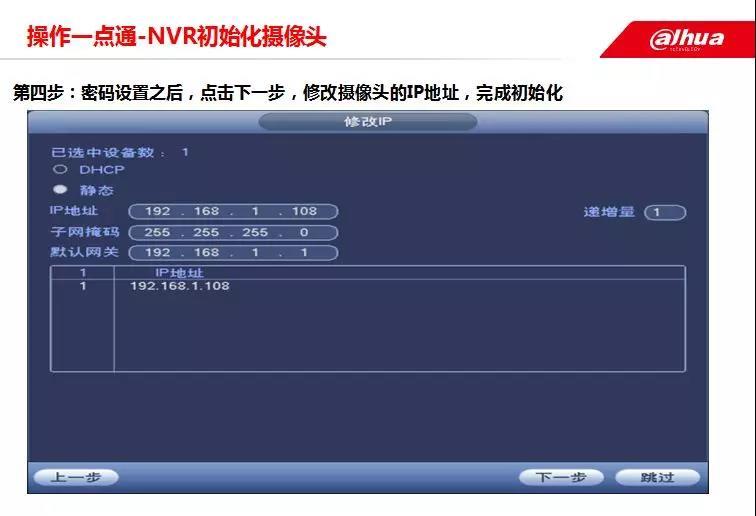 大华NVR修改摄像头IP地址