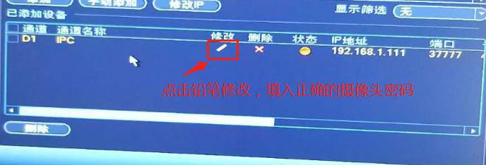 大华NVR修改摄像头密码