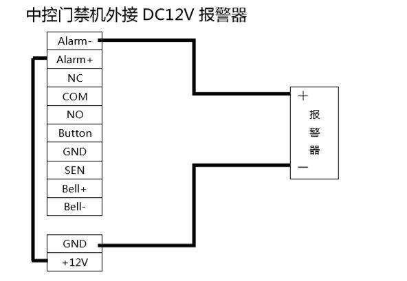 中控门禁机外接DC12V报警器