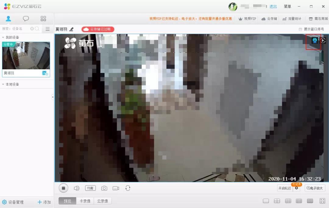 萤石工作室(电脑客户端)摄像机图标