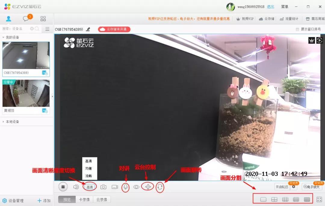 萤石工作室(电脑客户端)对讲,云台控制功能