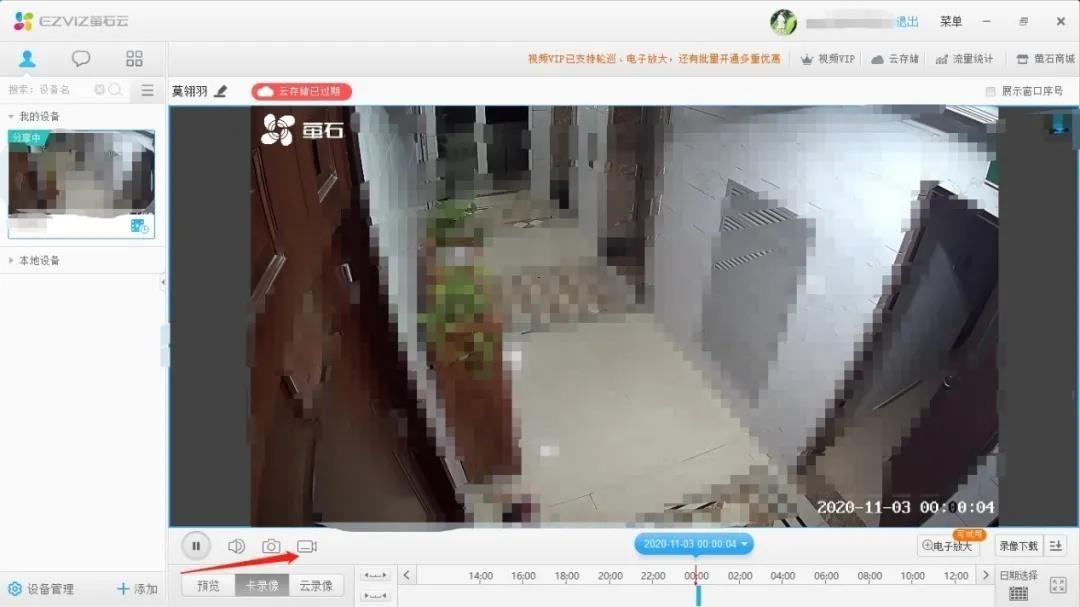 萤石工作室(电脑客户端)远程手动录像