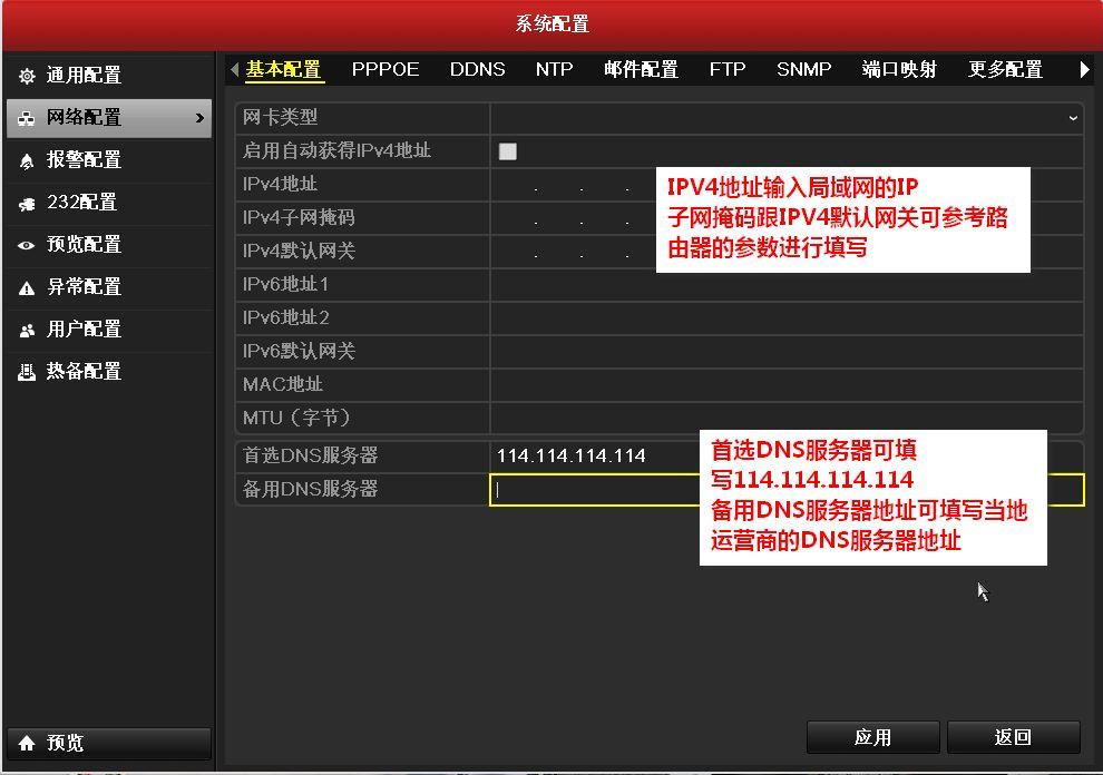 海康录像机NVR3.0菜单系统设置
