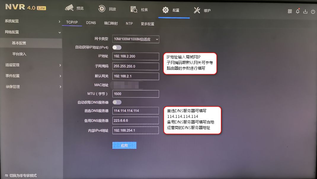 海康录像机V4.0lite菜单接入平台