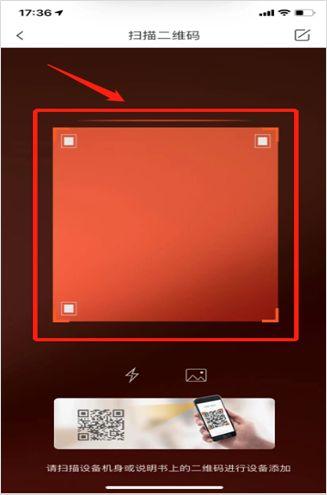 萤石云视频扫描二维码添加