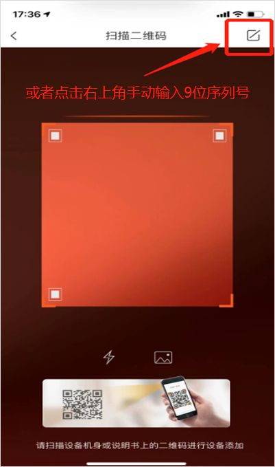 萤石云视频输入序列号添加