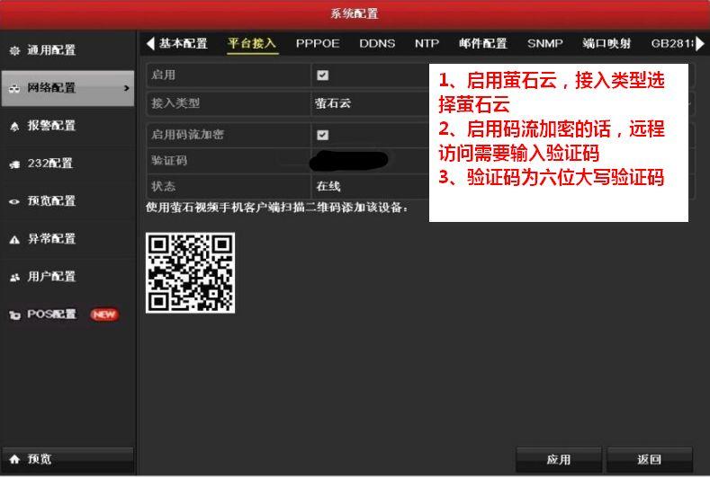 海康录像机NVR3.0菜单网络设置