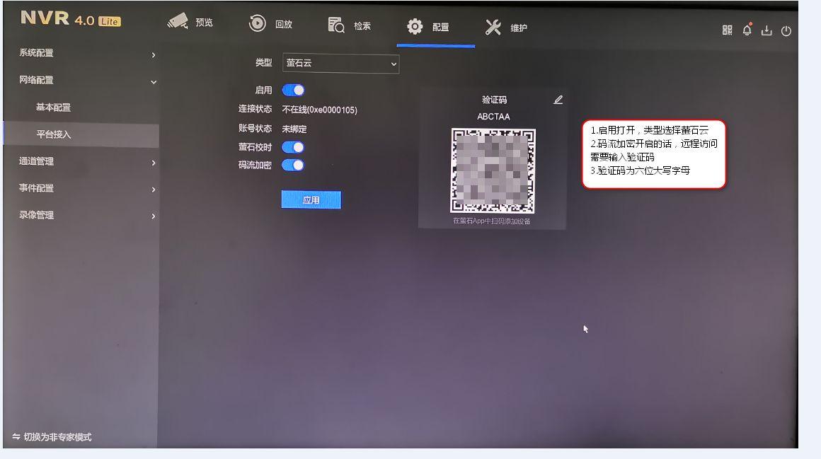 海康录像机V4.0lite菜单系统设置