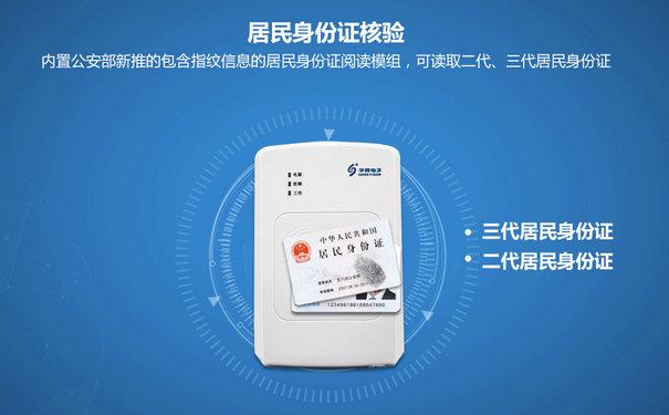 华视电子身份证阅读器
