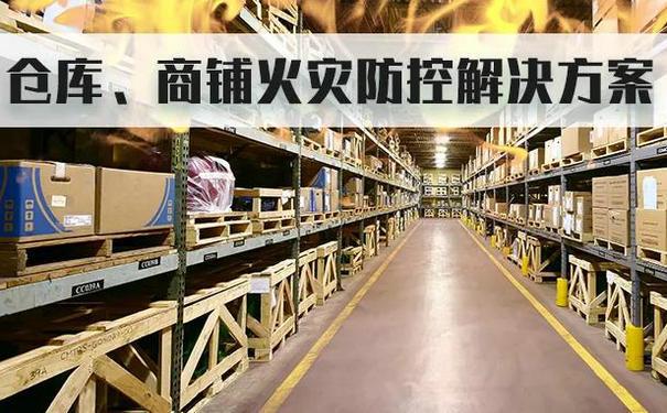 海康威视仓库、商铺的监控防火布防方案