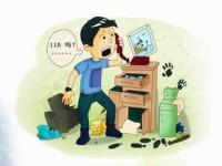 家庭防盗常识之一预防事项