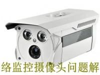 网络监控摄像头(网络摄像机)常见问题解答